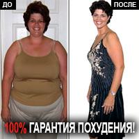 Похудеть бесплатно